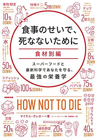食事のせいで、死なないために[食材別編]―スーパーフードと最新科学であなたを守る、最強の栄養学