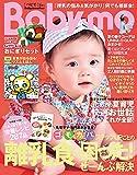 Baby-mo(ベビモ) 2021年 07 月夏秋号 [雑誌]