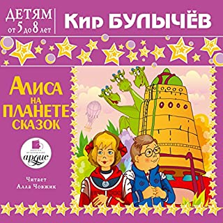 Alisa na planete skazok audiobook cover art