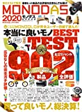 MONODAS 2020 (100%ムックシリーズ)