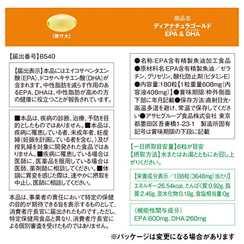 ディアナチュラゴールドEPA&DHA180粒(30日分)[機能性表示食品]