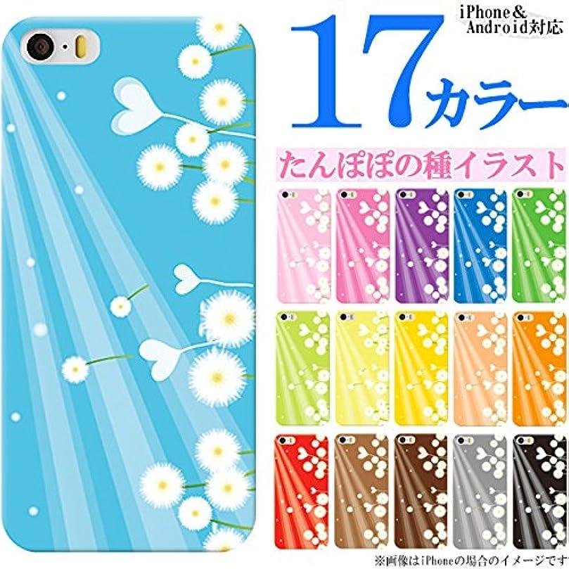 負昼寝近傍iPhone8 (アイフォン8) スマホケース カバー(ハードケース) / タンポポの種イラスト/たんぽぽ/カラフル 黄色/イエロー【case1051J】