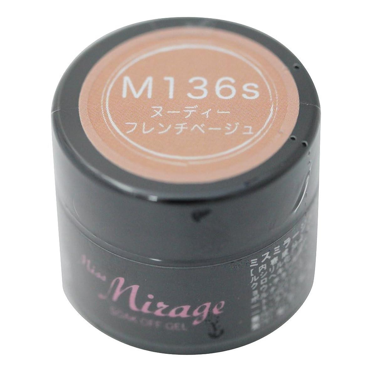死すべき電子実質的Miss Mirage M136S ヌーディーフレンチベージュ 2.5g UV/LED対応タイオウ