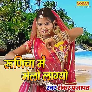 Runicha Mel Melo Lagyo (Rajasthani)