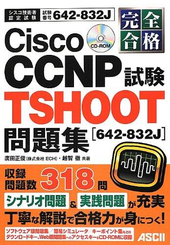 Mirror PDF: 完全合格 Cisco CCNP TSHOOT試験[642-832J]問題集