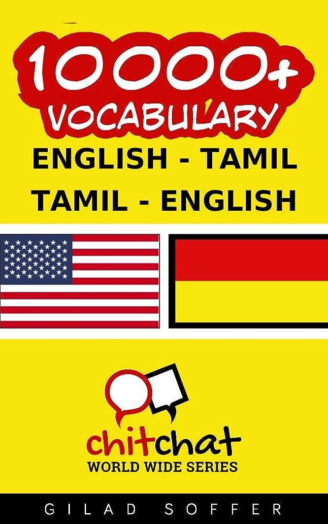上流の赤ちゃんいじめっ子10000+ English - Tamil Tamil - English Vocabulary (English Edition)