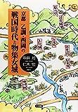 京都 乙訓・西岡の戦国時代と物集女城