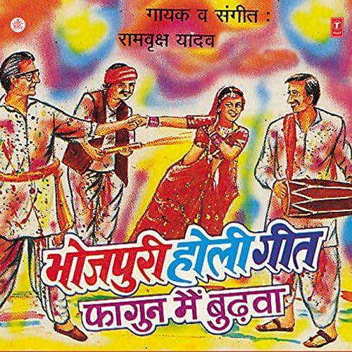Ram Vriksha