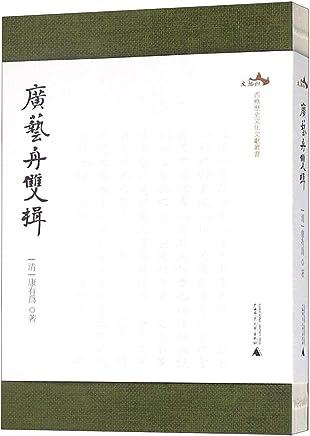 西樵历史文化文献丛书:广艺舟双楫