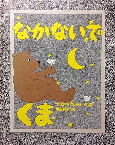 なかないでくま (1980年) (アメリカ創作絵本シリーズ)