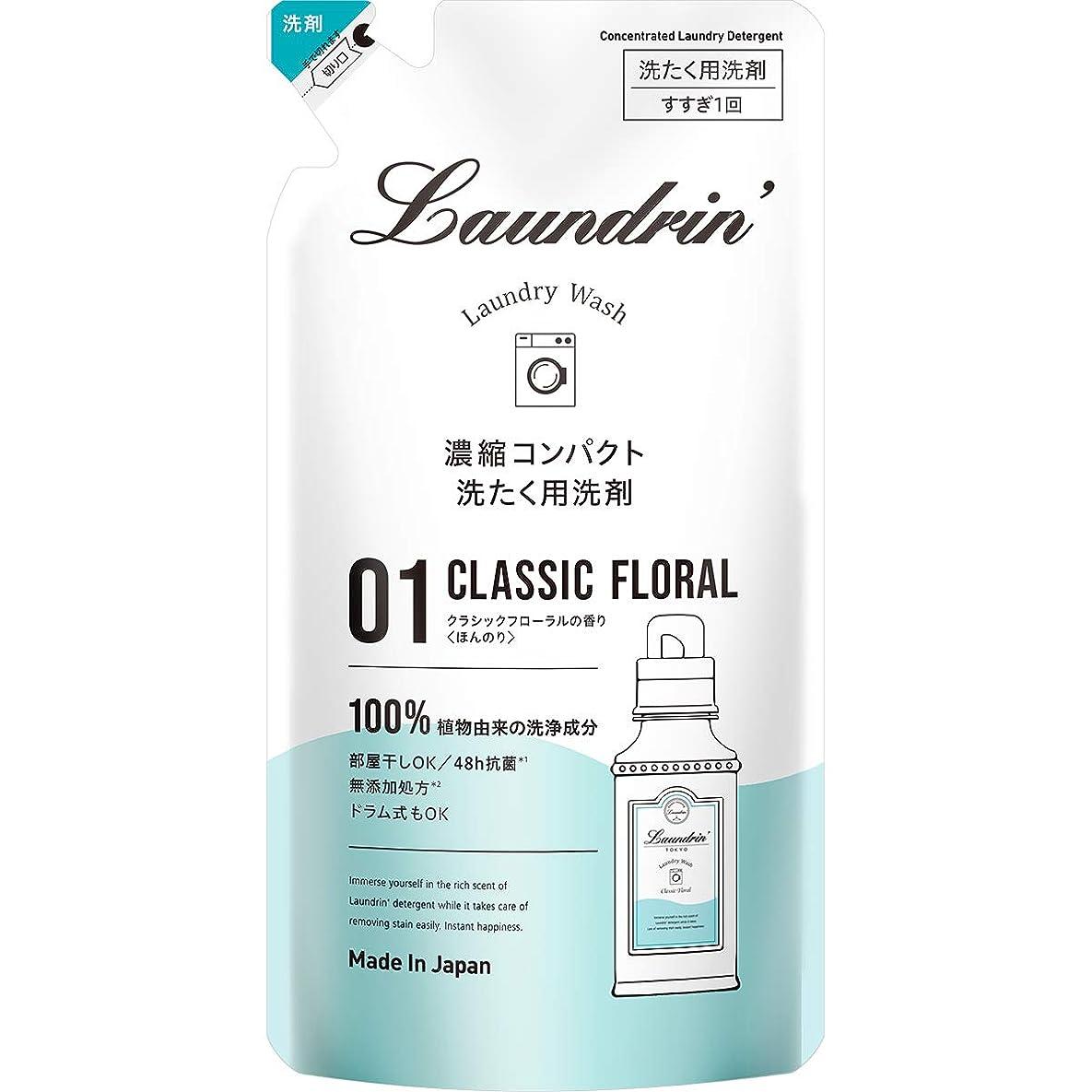 バングラデシュ壁紙異邦人ランドリン WASH 洗濯洗剤 濃縮液体 クラシックフローラル 詰め替え 360g