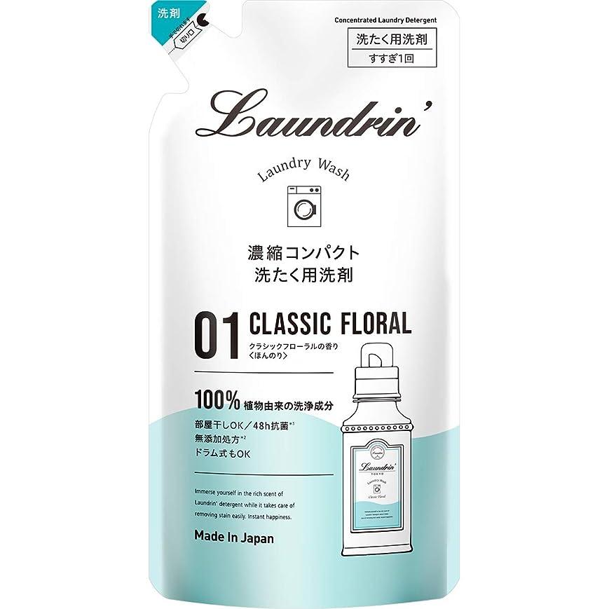 ハイキング現像起きてランドリン WASH 洗濯洗剤 濃縮液体 クラシックフローラル 詰め替え 360g