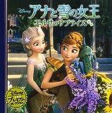 アナと雪の女王 エルサのサプライズ (ディズニー プレミアム・コレクション)