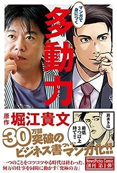 マンガで身につく 多動力 (NewsPicks Comic)