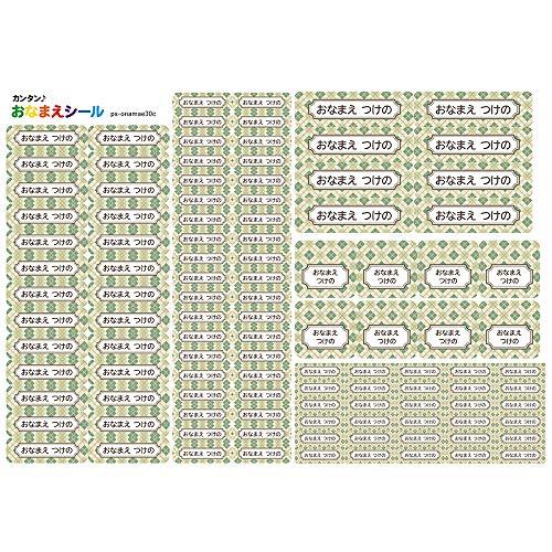 お名前シール 耐水 5種類 110枚 防水 ネームシール シールラベル 保育園 幼稚園 小学校 入園準備 入学準備 アーガイル柄 グリーン
