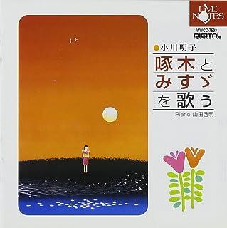 小川明子  啄木と みすゞ を歌う