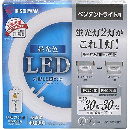 アイリスオーヤマ 丸形LEDランプ ペンダントライト用 昼光色
