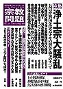 宗教問題 29:浄土宗大騒乱