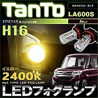 TANTO タントカスタム LA600S LA610S フォグランプ ゴールデン イエロー 2400K H16 LED 30W効率 2個セット