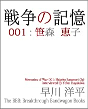 表紙: 戦争の記憶001: 笹森恵子 (The BBB: Breakthrough Bandwagon Books) | 早川洋平