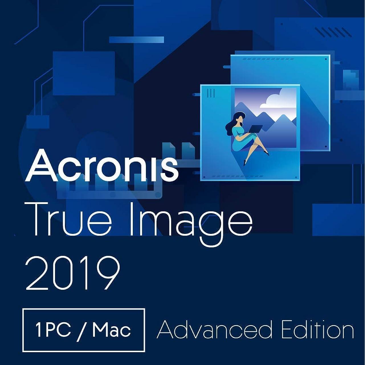 帝国後方に一般的にAcronis True Image Advanced Subscription 1 Computer(ダウンロード版) ダウンロード版