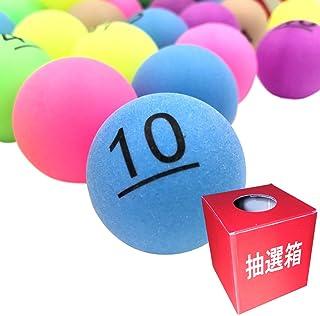 sac taske ビンゴ ピンポン玉 ナンバー ボール & 抽選箱 くじ引き 抽選 パーティー (番号 1 - 50)