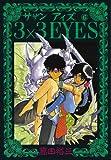 3×3EYES(6) (ヤングマガジンコミックス)