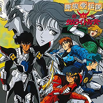 "Yoroiden Samurai Troopers ""The Legend of Emperor Kikou"""