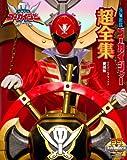 海賊戦隊ゴーカイジャー VOL.12 超全集スペシャルボーナスパック[DVD]