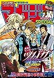 マガジンSPECIAL 2015年No.10 [2015年9月19日発売] [雑誌] (週刊少年マガジンコミックス)