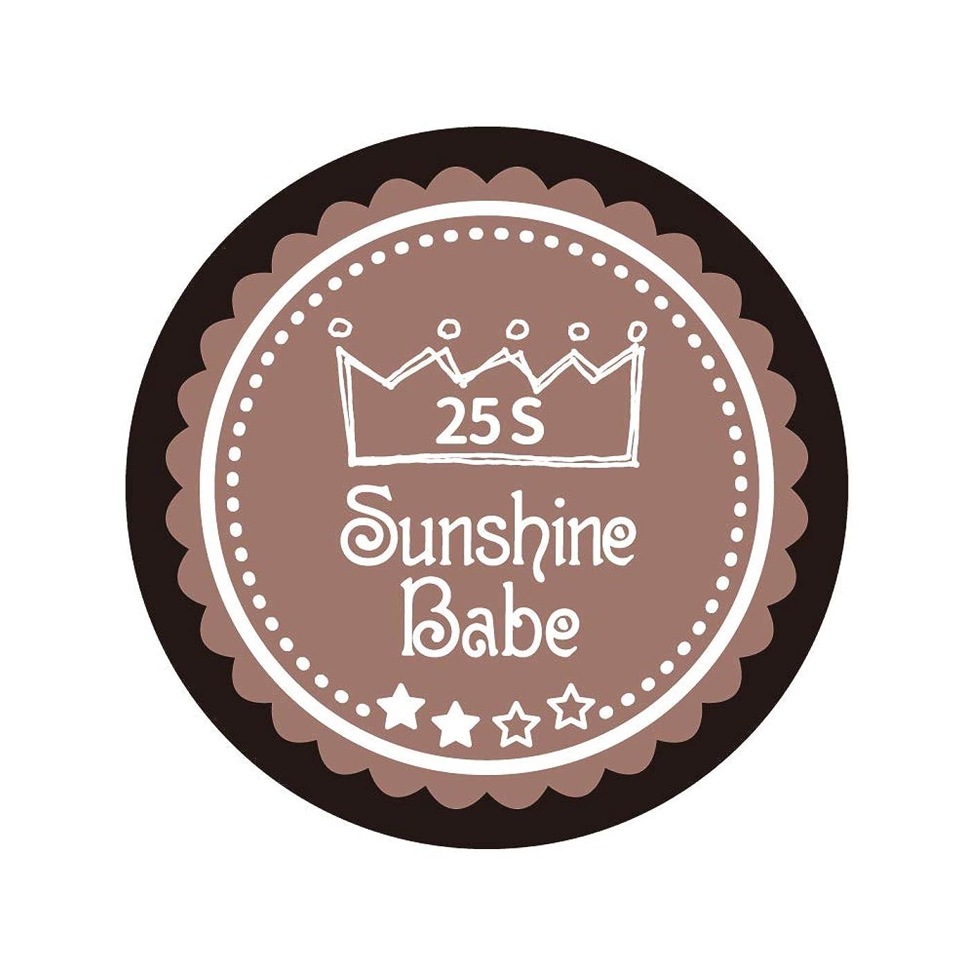夕食を食べるほとんどない目立つSunshine Babe コスメティックカラー 25S ミルキーココア 4g UV/LED対応