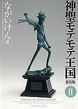 神聖モテモテ王国[新装版]2 (少年サンデーコミックススペシャル)