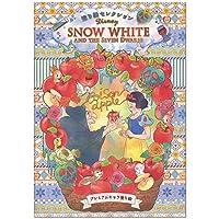塗り絵セレクション 白雪姫