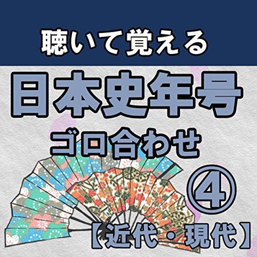 聴いて覚える日本史年号ゴロ合わせ【4】(近代・現代) | ラムゼス
