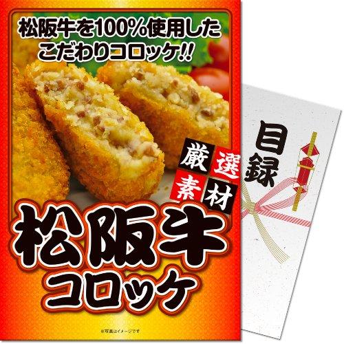 【パネもく! 】松阪牛コロッケ(目録・A4パネル付)