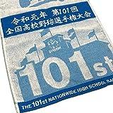 令和元年 第101回 全国高校野球選手権記念大会 甲子園スポーツタオル ブルー 日本製