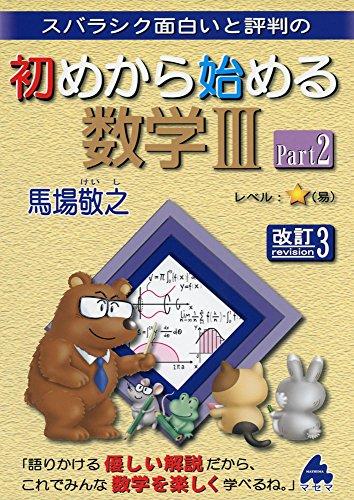 スバラシク面白いと評判の初めから始める数学3 Part2