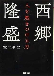 西郷隆盛 人を魅きつける力 (PHP文庫)