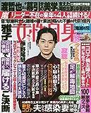 週刊女性自身 2020年 9/1 号 [雑誌]