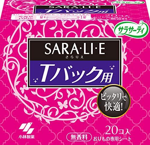 小林製薬『サラサーティSARA・LI・E(さらりえ)Tバック用』