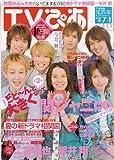 TVぴあ 関西版 2007年 07月 01日号 雑誌