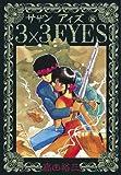 3×3EYES(8) (ヤングマガジンコミックス)