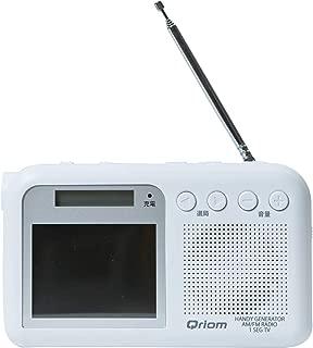 山善 キュリオム 手回し充電テレビ/ラジオ ワンセグ放送 防水 防塵 耐災害 ホワイト YTM-RTV200(W)