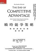 瞬時競爭策略: 快經濟時代的新常態 (Traditional Chinese Edition)