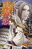 三国志異聞鳳凰の恋 (プリンセスコミックス)