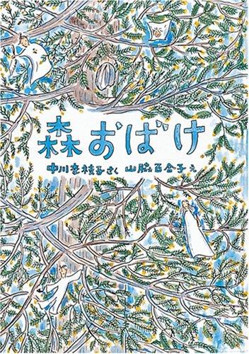 森おばけ (福音館創作童話シリーズ)