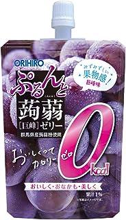 オリヒロ ぷるんと蒟蒻ゼリー カロリーゼロ 巨峰 130g×8個