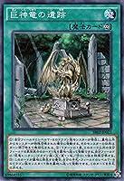 遊戯王 巨神竜の遺跡(スーパーレア) 巨神竜復活(SR02) シングルカード SR02-JP023-SR