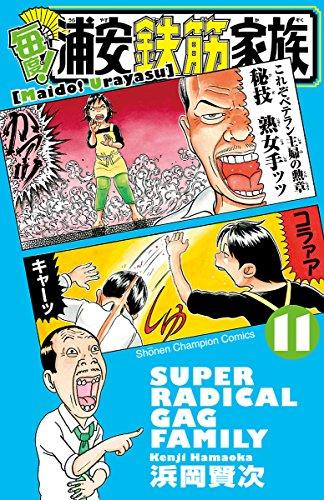 毎度!浦安鉄筋家族 11 (少年チャンピオン・コミックス) - 浜岡賢次