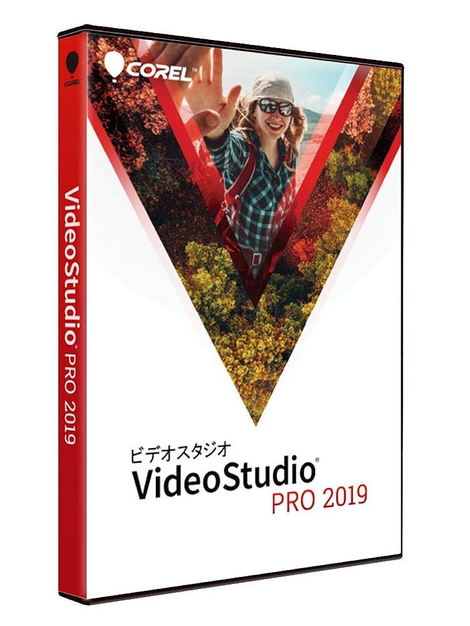 幻想的速記贈り物コーレル VideoStudio Pro 2019 通常版 公式ガイドブックデータ?123RF素材チケット付き ビデオ編集 ムービー編集
